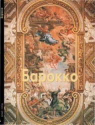 Барокко (Мастера живописи)