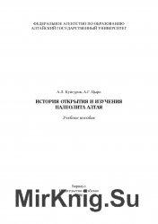 История открытия и изучения палеолита Алтая