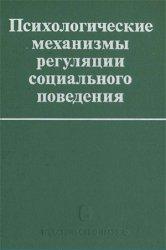 Психологические механизмы регуляции социального поведения: Сб. статей