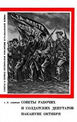 Советы рабочих и солдатских депутатов накануне Октября. Март-октябрь 1917 г.
