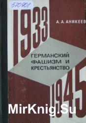 Германский фашизм и крестьянство (1933-1945 гг.)