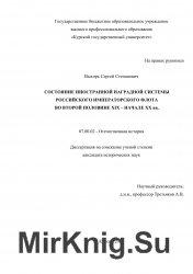 Состояние иностранной наградной системы Российского Императорского флота во второй половине XIX – начале ХХ вв.