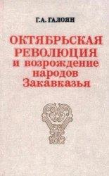 Октябрьская революция и возрождение народов Закавказья