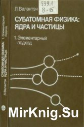 Субатомная физика. В 2 томах
