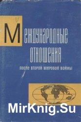 Международные отношения после второй мировой войны. В 3-х томах