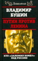 Путин против Ленина. Кто «заложил бомбу» под Россию (2017)