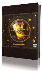 Арабские сказки 1001 ночи   (Аудиокнига) читает Александр Аксенов, Мария Кашинская, Алексей Россошанский