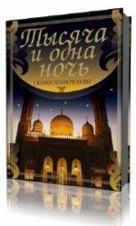 Арабские сказки 1001 ночи   (Аудиокнига) читает  Равикович Анатолий, Семен Мендельсон