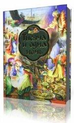 Арабские сказки 1001 ночи   (Аудиокнига) читает  Т. Родионова, А. Меньщиков, Р. Рязанова и др.