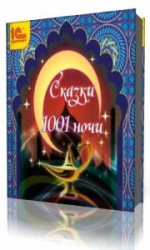 Арабские сказки 1001 ночи   (Аудиокнига) читает  Степанов Федор