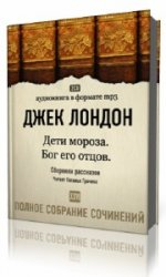 Дети мороза. Бог его отцов  (Аудиокнига) читает  Наталья Грачева