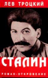 Сталин. Роман-откровение Том 1  (2007)