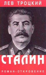 Сталин. Роман-откровение Том 2  (2007)