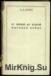 От первой ко второй мировой войне. Краткий очерк международных отношений в 1919-1942 гг