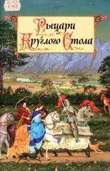 Рыцари круглого стола. Предания романских народов средневековья