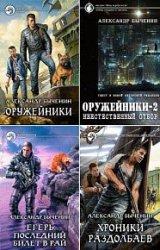 Александр Быченин. Сборник произведений (20 книг)