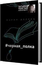 #черная_полка (Аудиокнига)