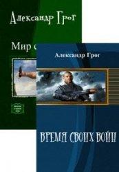 Александр Грог. Сборник произведений (10 книг)