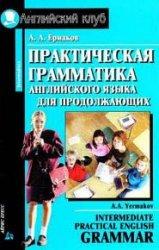 Практическая грамматика английского языка для продолжающих
