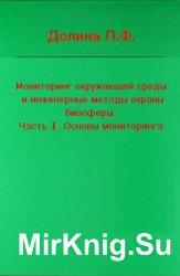 Мониторинг окружающей среды и инженерные методы охраны биосферы. Часть 1. Основы мониторинга