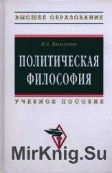 Политическая философия: учебное пособие (2010)