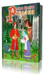 Русские народные сказки. Сборник 3  (Аудиокнига) читает  Максим Пинскер, актеры Детского радио
