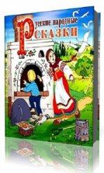 Русские народные сказки. Сборник 2  (Аудиокнига) читает  актеры Детского радио