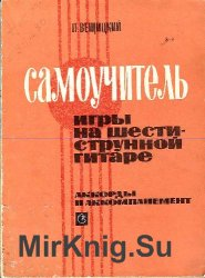 Самоучитель игры на шестиструнной гитаре. Аккорды и аккомпанемент (1970)