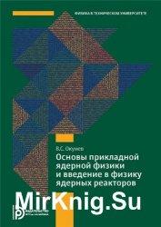 Основы прикладной ядерной физики и введение в физику ядерных реакторов (2-е изд.)