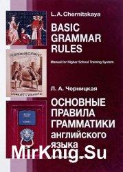 Основные правила грамматики английского языка