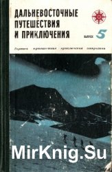 Дальневосточные путешествия и приключения. Выпуск 5