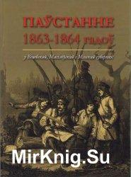 Паўстанне 1863–1864 гадоў у Віцебскай, Магілёўскай і Мінскай губернях