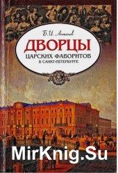 Дворцы царских фаворитов в Санкт-Петербурге