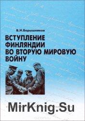 Вступление Финляндии во Вторую мировую войну. 1940-1941 гг.