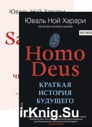 Юваль Харари. Сборник из 2 книг (+CD)