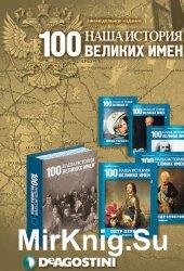 Наша история. 100 великих имен (101 выпуск + описание коллекции)