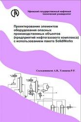 Проектирование элементов оборудования опасных объектов (предприятий нефтегазового комплекса) с использованием SOLIDWORKS