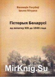 Гісторыя Беларусі ад пачатку ХІХ ст. да 1945 г