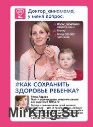 Доктор_аннамама, у меня вопрос: как сохранить здоровье ребенка?