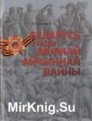 Беларусь у гады Вялікай Айчыннай вайны, 1941-1945