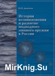 История возникновения и развития подводного минного оружия в России
