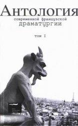 Антология современной французской драматургии. В двух томах