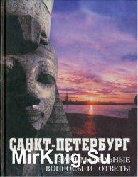 Санкт-Петербург. Занимательные вопросы и ответы