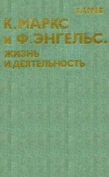 Карл Маркс и Фридрих Энгельс. Жизнь и деятельность. Том 1 (1976)