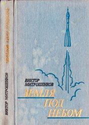 Земля под небом: Хроника жизни Ю. Гагарина, 2-е изд.