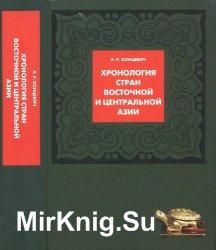 Хронология стран Восточной и Центральной Азии. В 2-х книгах