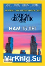 National Geographic №9 2018 Россия