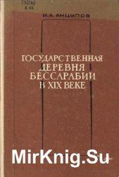 Государственная деревня Бессарабии в XIX веке (1812-1870 гг.)