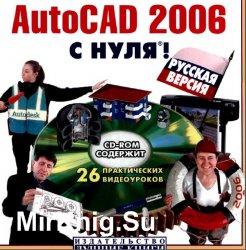 AutoCad 2006 c нуля (+CD)