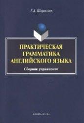 Практическая грамматика английского языка. Сборник упражнений